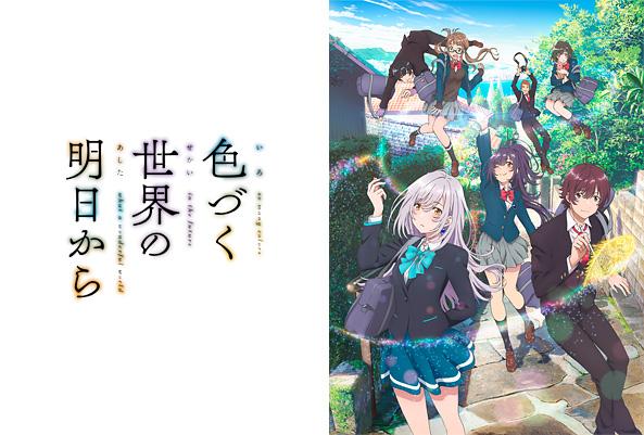Irozuku Sekai No Ashita Kara Advance Screening Information