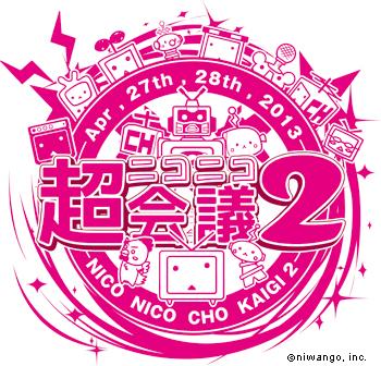 ニコニコ超会議2ロゴ