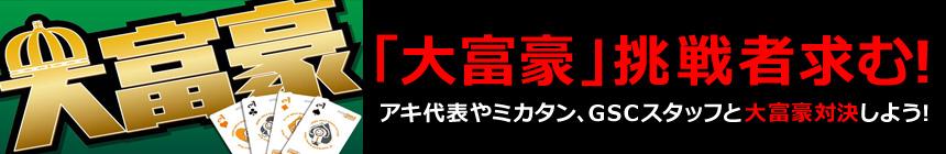 http://event.goodsmile.info/wp-content/uploads/2013/04/web_.jpg