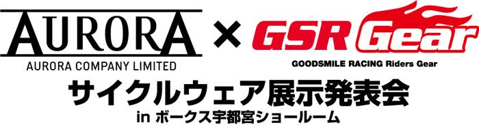 GSRGear_logo