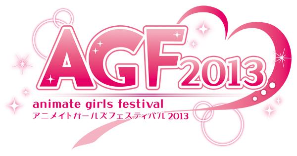 agf2013_logo_2_print