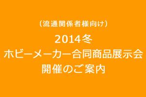 2014_w_goudoutenji_thumb_300_200