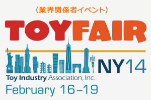New York Toy fair 2014_3_2