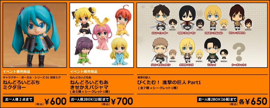001_AnimeJapan_870px_wooser