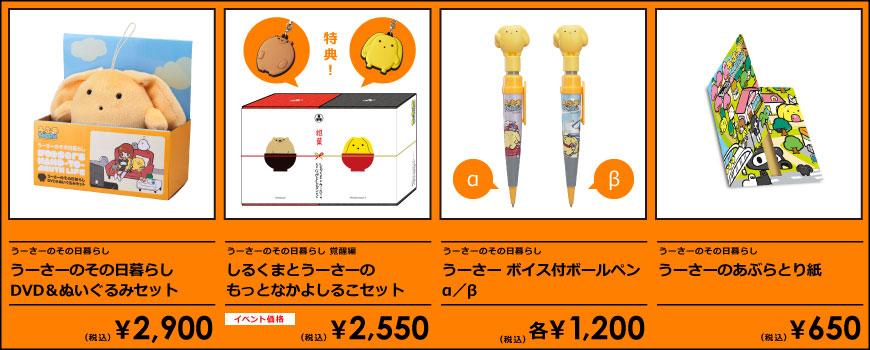 wooser01_AnimeJapan_870px_woose