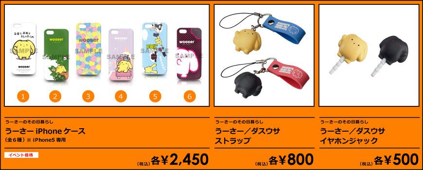 wooser02_AnimeJapan_870px_woose