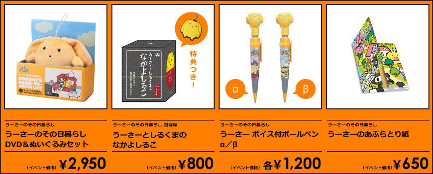 nikonikochokaigi3_0003