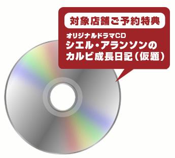 対象店舗ご予約特典「オリジナルドラマCD」