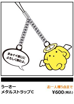 metal-c