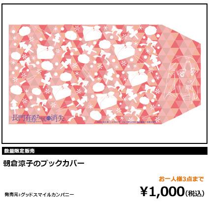 yuki_02