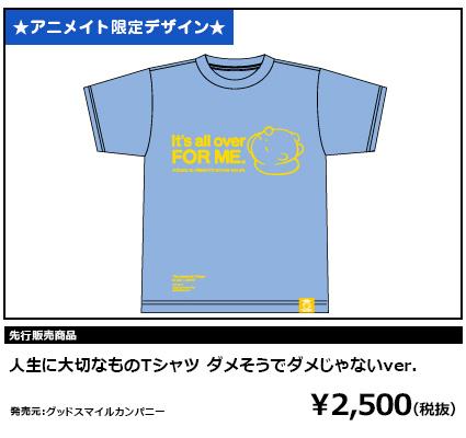 wooser_Tシャツ