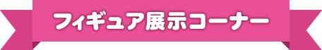 code_tenji