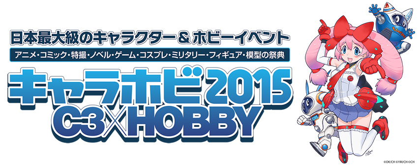 charahobby_logo