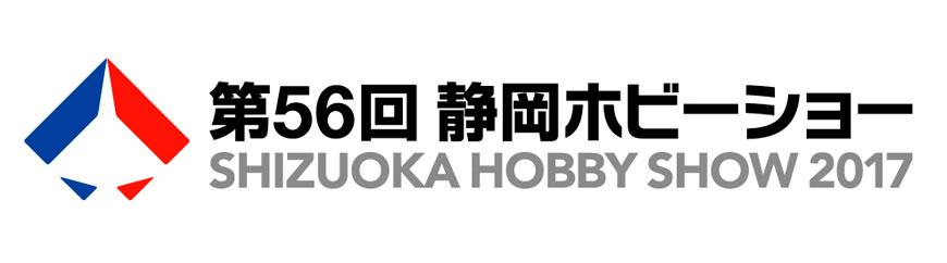 shizuoka_hobby_56