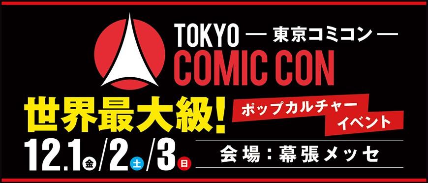 tokyo_comicon_2017_large