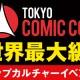 tokyo_comicon_2017_small