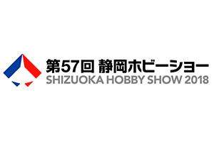 shizuoka_hobby_57_s