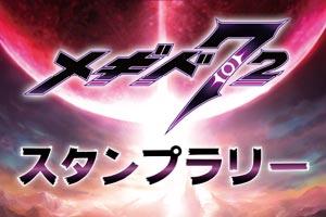 logo_メギド72_small