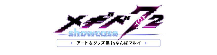 logo_main_megido_nanba