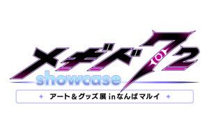 logo_sub_megido_nanba