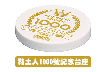 1000daiza_celebration
