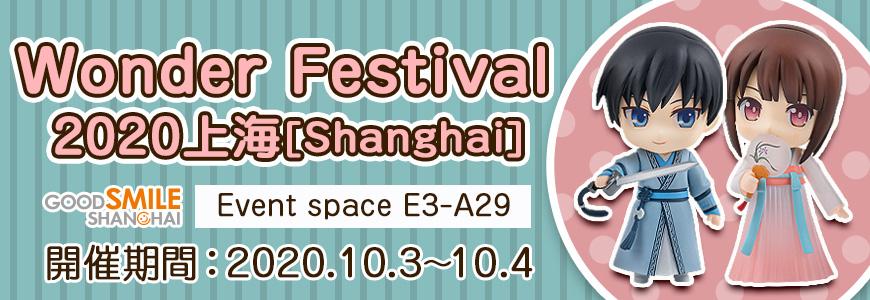 上海イベント