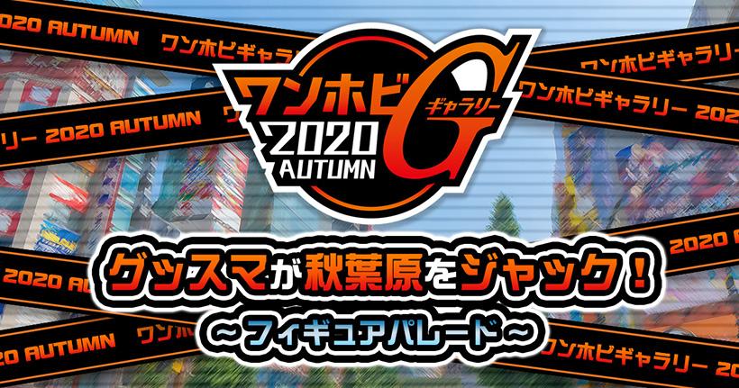 whg_2020_autumn