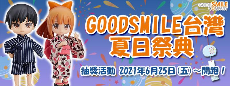 goodsmiletw_summer_banner_l