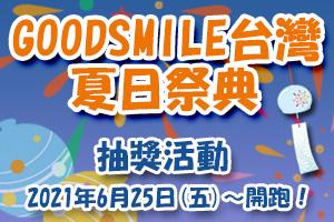 goodsmiletw_summer_banner_s