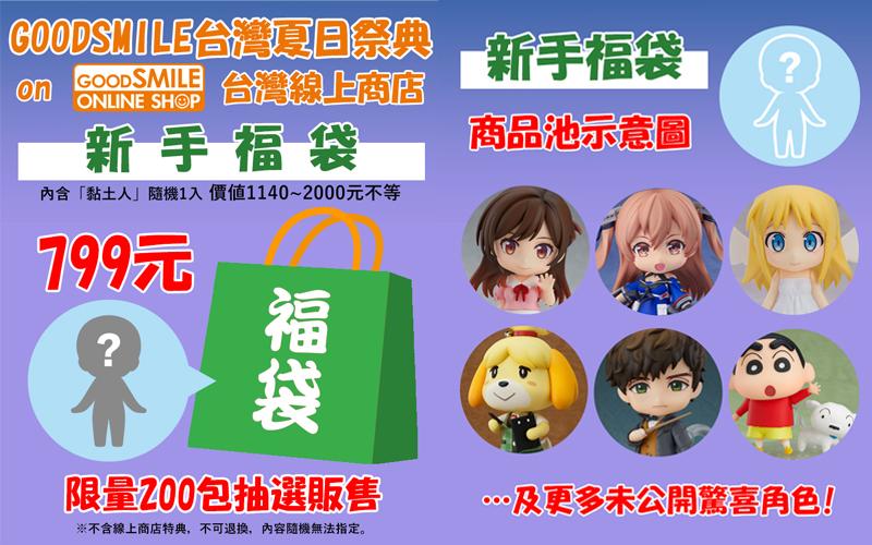 luckybag_item1