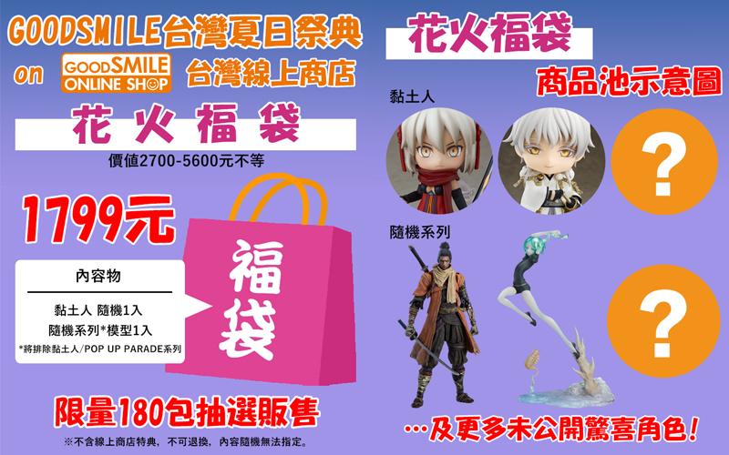 luckybag_item3